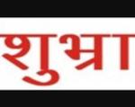 Shubhra Retail Management