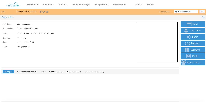 Solaris Fitness Cloud Software - Customer details