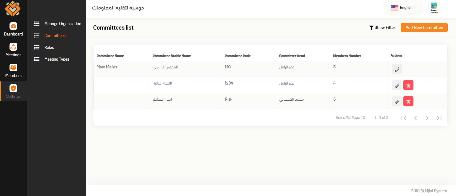 Mjlsi committee list screenshot