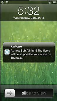 kintone notification