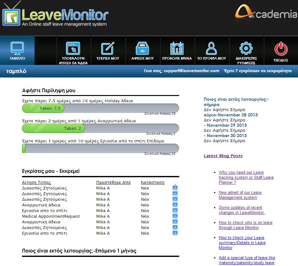 LeaveMonitor Software - Multi-language support