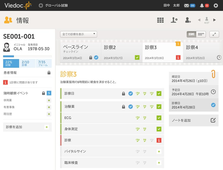 Viedoc is available in several languages, including Chinese, French, and Spanish